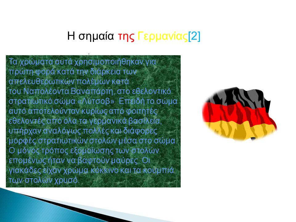 Η σημαία της Γερμανίας[2]